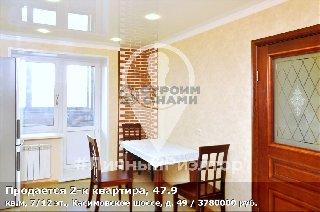 Продается 2-к квартира, 47.9 кв.м, 7/12 эт., Касимовское шоссе, д. 49