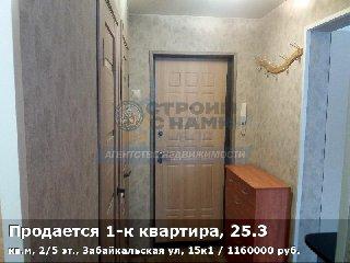 Продается 1-к квартира, 25.3 кв.м, 2/5 эт., Забайкальская ул, 15к1