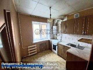 Продается 2-к квартира, 43 кв.м, 2/5 эт., ул Грибоедова, д. 18