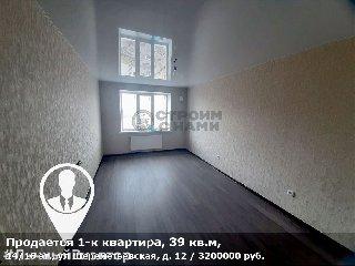 Продается 1-к квартира, 39 кв.м, 14/16 эт., ул Шереметьевская, д. 12