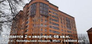 Продается 2-к квартира, 68 кв.м, 1/10 эт., Октябрьский городок, 35к1