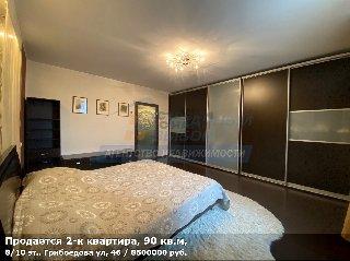 Продается 2-к квартира, 90 кв.м, 8/10 эт., Грибоедова ул, 46