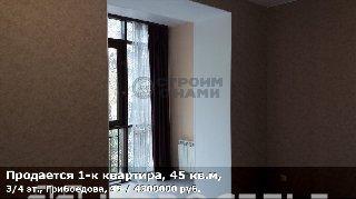 Продается 1-к квартира, 45 кв.м, 3/4 эт., Грибоедова, 35