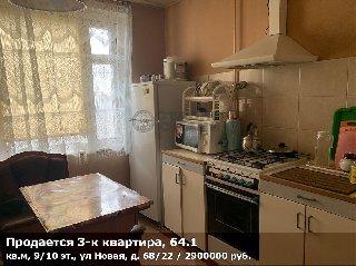 Продается 3-к квартира, 64.1 кв.м, 9/10 эт., ул Новая, д. 68/22