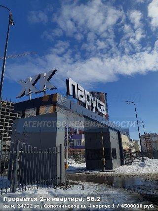 Продается 2-к квартира, 56.2 кв.м, 24/32 эт., Солотчинское ш, 4 корпус 1
