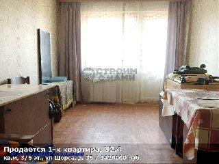Продается 1-к квартира, 32.4 кв.м, 3/5 эт., ул Щорса, д. 35