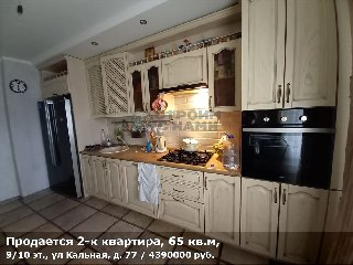 Продается 2-к квартира, 65 кв.м, 9/10 эт., ул Кальная, д. 77
