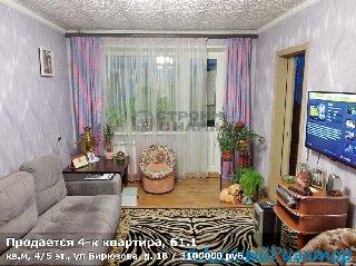 Продается 4-к квартира, 61.1 кв.м, 4/5 эт., ул Бирюзова, д. 18