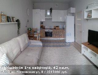 Продается 1-к квартира, 42 кв.м, 8/25 эт., Московская ул, 8