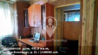 Продается  дом, 49.3 кв.м, поселок Божатково, д. 31