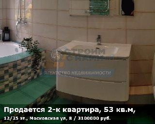 Продается 2-к квартира, 53 кв.м, 12/25 эт., Московская ул, 8