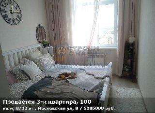 Продается 3-к квартира, 100 кв.м, 8/22 эт., Московская ул, 8
