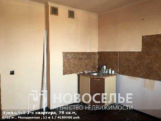 Продается 3-к квартира, 79 кв.м, 9/10 эт., Молодежная , 11 к 1
