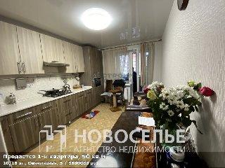Продается 1-к квартира, 50 кв.м, 10/16 эт., Семчинская, 3
