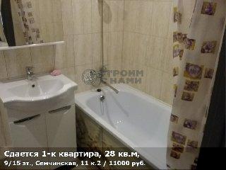Сдается 1-к квартира, 28 кв.м, 9/15 эт., Семчинская, 11 к.2