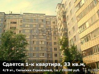 Сдается 1-к квартира, 33 кв.м, 4/9 эт., Сельских Строителей, 1а