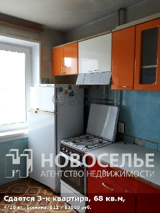 Сдается 3-к квартира, 68 кв.м, 4/10 эт., Есенина, 112