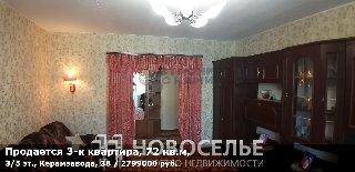 Продается 3-к квартира, 72 кв.м, 3/5 эт., Керамзавода, 38