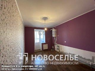 Продается 1-к квартира, 40 кв.м, 13/17 эт., Семчинская, 5