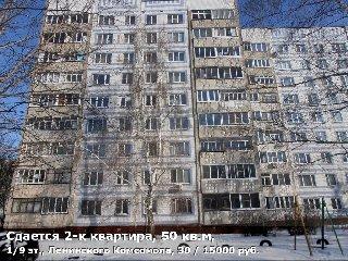 Сдается 2-к квартира, 50 кв.м, 1/9 эт., Ленинского Комсомола, 30