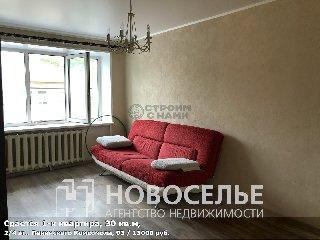 Сдается 1-к квартира, 30 кв.м, 2/4 эт., Ленинского Комсомола, 93