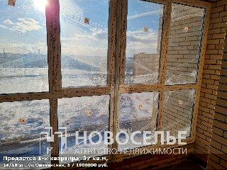 Продается 1-к квартира, 37 кв.м, 14/16 эт., ул Семченская, 3