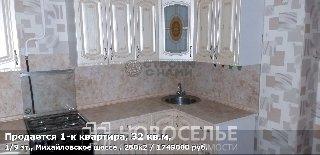 Продается 1-к квартира, 32 кв.м, 1/9 эт., Михайловское шоссе , 250к2