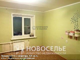 Продается 2-к квартира, 53 кв.м, 2/5 эт., Островского, 47