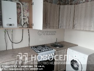 Продается 1-к квартира, 31 кв.м, 3/5 эт., Дзержинского, 74