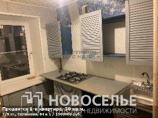 Продается 1-к квартира, 30 кв.м, 7/9 эт., Стройкова, 84 к 1