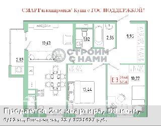 Продается 2-к квартира, 58 кв.м, 6/12 эт., Быстрецкая, 22