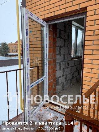 Продается 2-к квартира, 114 кв.м, 1/3 эт., Луговая,