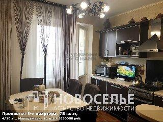 Продается 3-к квартира, 78 кв.м, 4/10 эт., Молодежная , 11 к 1