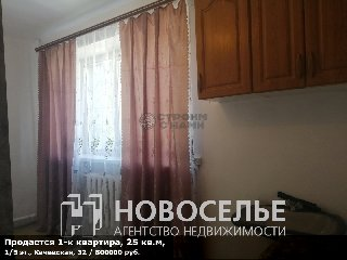 Продается 1-к квартира, 25 кв.м, 1/5 эт., Качевская, 32