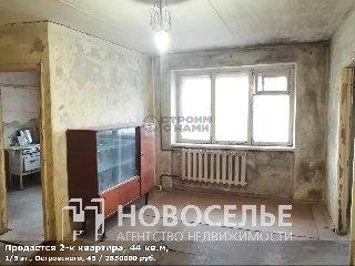 Продается 2-к квартира, 44 кв.м, 1/5 эт., Островского, 45