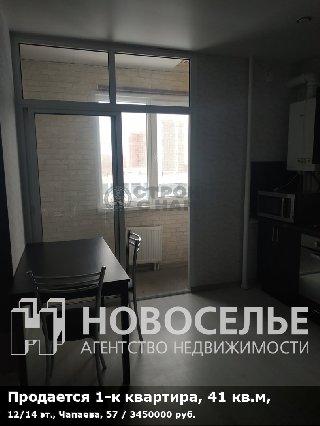 Продается 1-к квартира, 41 кв.м, 12/14 эт., Чапаева, 57