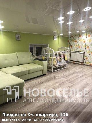 Продается 3-к квартира, 136 кв.м, 5/5 эт., Сенная, 12 к 3