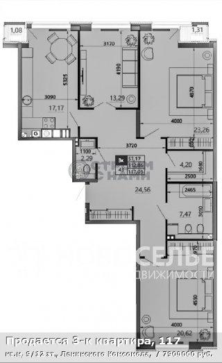 Продается 3-к квартира, 117 кв.м, 9/12 эт., Ленинского Комсомола,
