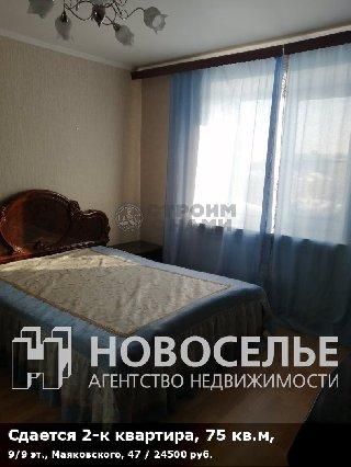 Сдается 2-к квартира, 75 кв.м, 9/9 эт., Маяковского, 47