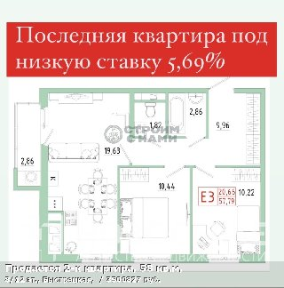 Продается 2-к квартира, 58 кв.м, 8/12 эт., Быстрецкая,