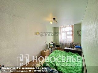 Продается 2-к квартира, 45 кв.м, 4/4 эт., Станкозаводская, 10