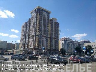 Продается 1-к квартира, 57 кв.м, 16/17 эт., Вокзальная, 55 Б