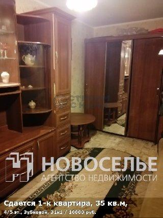 Сдается 1-к квартира, 35 кв.м, 4/5 эт., Зубковой, 31к1