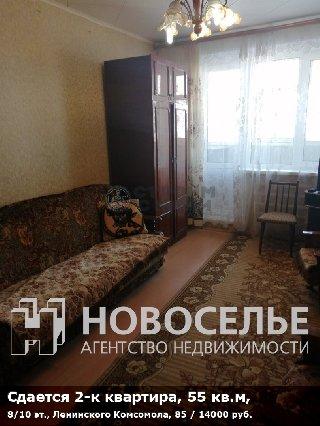 Сдается 2-к квартира, 55 кв.м, 8/10 эт., Ленинского Комсомола, 85