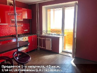 Продается 1-к квартира, 42 кв.м, 1/10 эт., ул Семчинская, д. 9