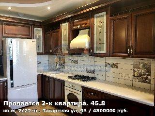 Продается 2-к квартира, 45.8 кв.м, 7/22 эт., Татарская ул, 93