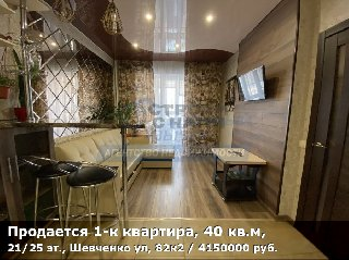 Продается 1-к квартира, 40 кв.м, 21/25 эт., Шевченко ул, 82к2