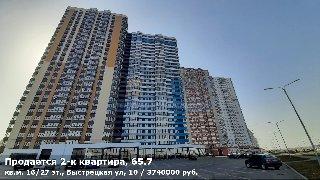 Продается 2-к квартира, 65.7 кв.м, 16/27 эт., Быстрецкая ул, 10
