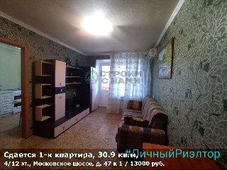 Сдается 1-к квартира, 30.9 кв.м, 4/12 эт., Московское шоссе, д. 47 к 1