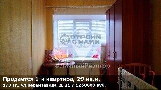 Продается 1-к квартира, 29 кв.м, 1/3 эт., ул Керамзавода, д. 21
